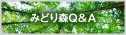 みどり森Q&A