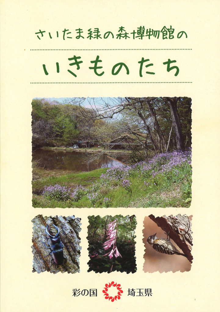 緑の森博物館のいきものたち表紙